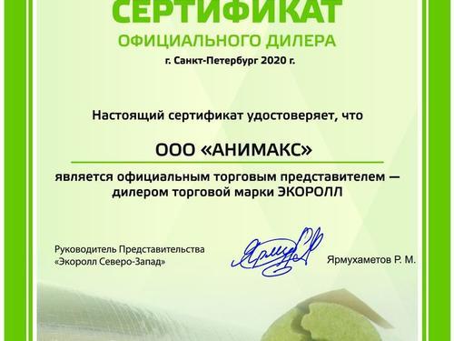 Сертификат дилера Экоролл